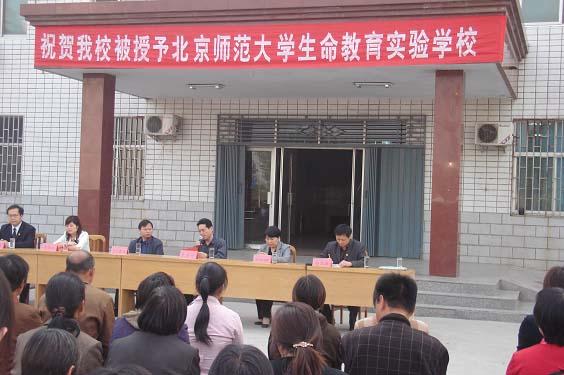 北京师范大学生命教育实验学校授牌仪式在郑州市第二十九