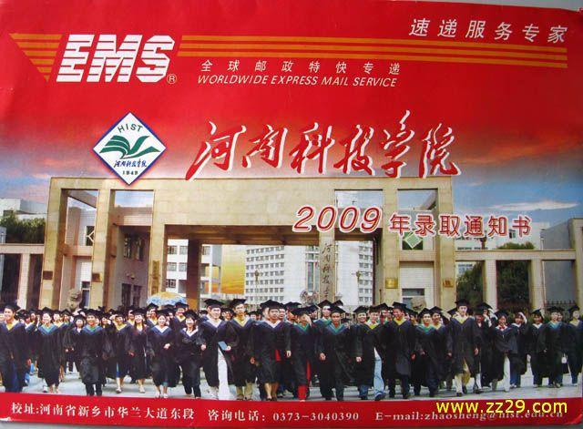 热烈祝贺郑州市第29中学收到第一批本科录取通知书
