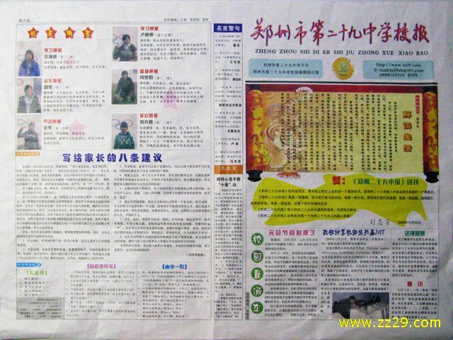 《郑州市第二十九中学校报》创刊了