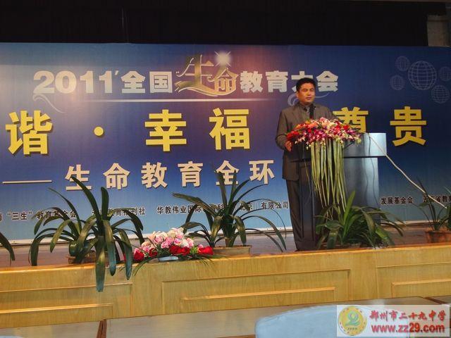 29中应邀在2011年全国生命教育工作大会上作专题发言