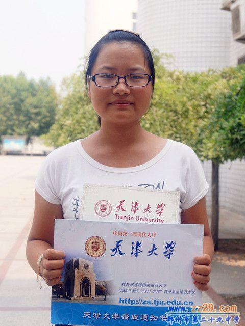 热烈祝贺我校学生李艺漩被天津大学录取